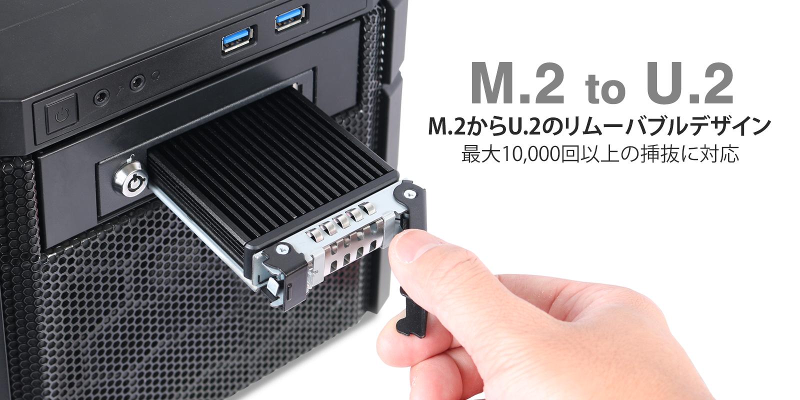 mb601m2k-1b ホットスワップ 可能な M.2 SSD リムーバブルケース