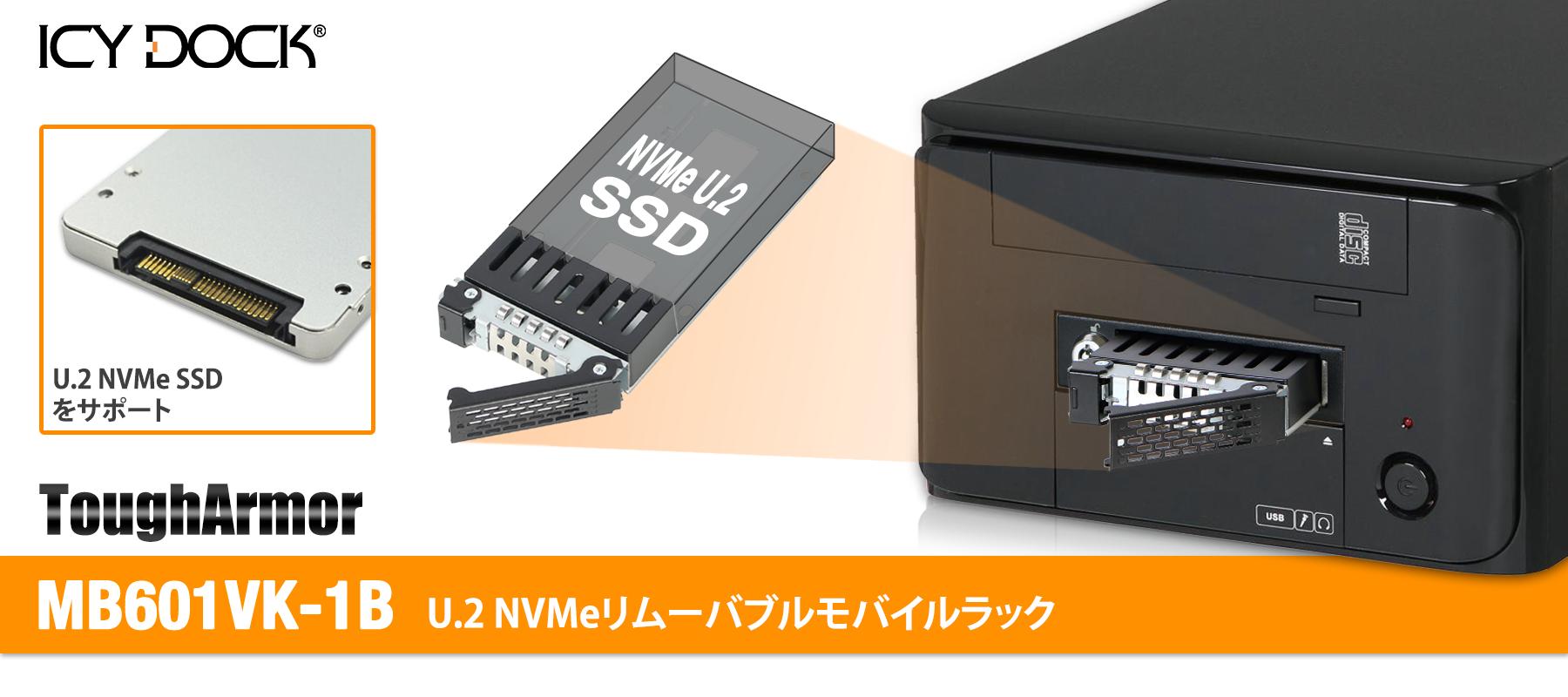 mb601vk-1b u.2 nvme removable mobile rack