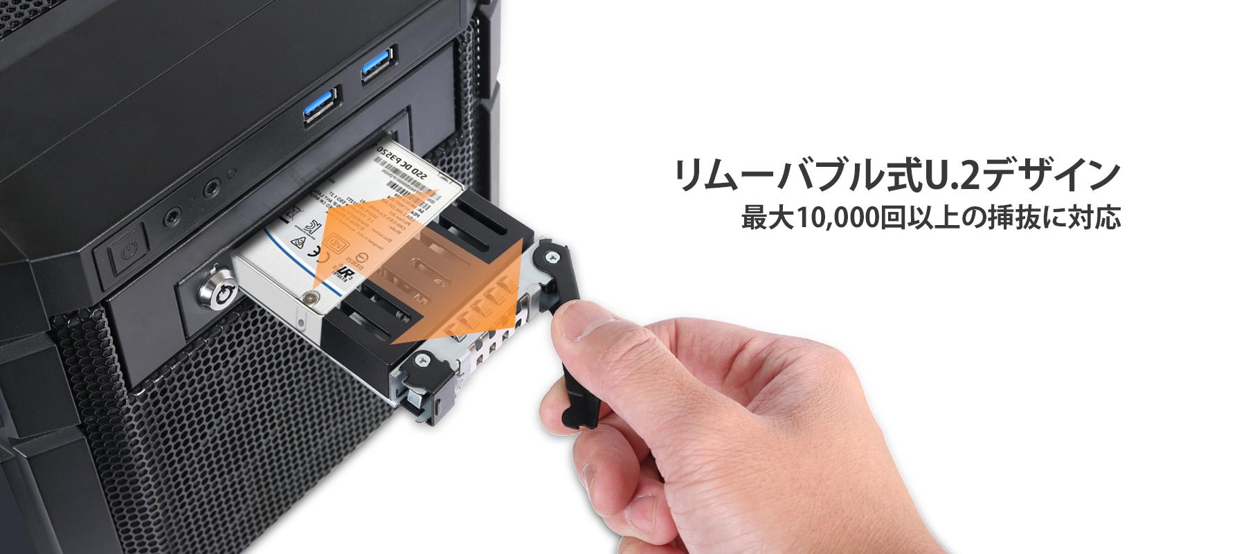 mb601vk-1b ホットスワップ 可能な U.2 SSD リムーバブルケース
